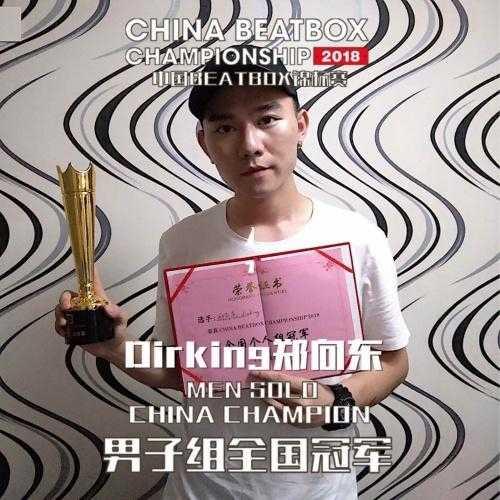 代表中国去参加了beatbox世界锦标赛 世界舞娘锦标赛