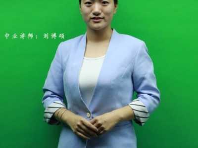中业网校刘博硕老师解析中级经济师金融经济专业 理财规划师与经济师