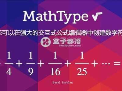 最新数学公式编辑器MathType 7.3中文版 公式编辑器word