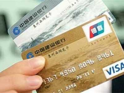 「期房贷款」申请办理建设银行信用卡需要什幺材料 建设银行信用卡申请