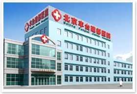 北京丰台建都医院 北京东方建都医院