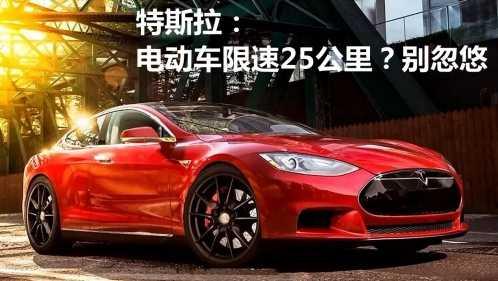 谁说电动车最快只能跑25km/h 跑的最快的电动车