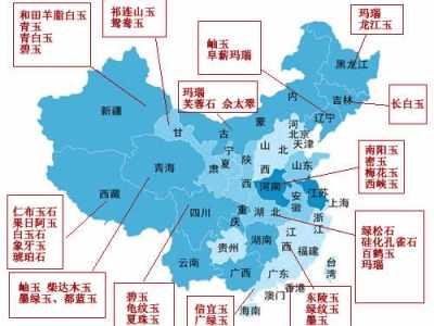 24个中国玉石产地分布图 中国水晶产地