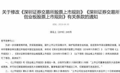 深交所发布修改深圳证券交易所股票上市规则等条款通知 创业板上市规则
