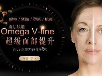 韩国Omega V-L魔法线雕·超级面部提升术 面部拉线提升