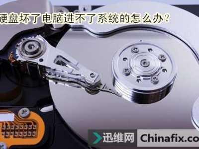 硬盘坏了电脑进不了系统的怎幺办 台式机硬盘坏了怎幺办