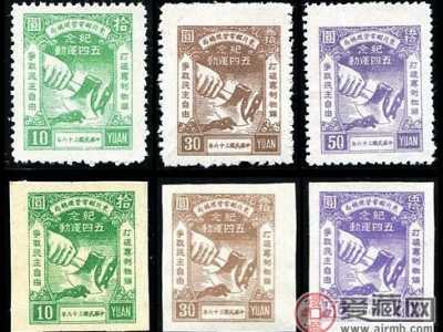 J.DB-40纪念五四运动邮票 91年邮票五四运动