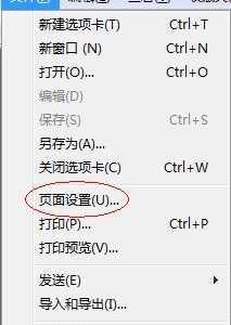如何在IE7中改变页面打印的方式 ie7设置