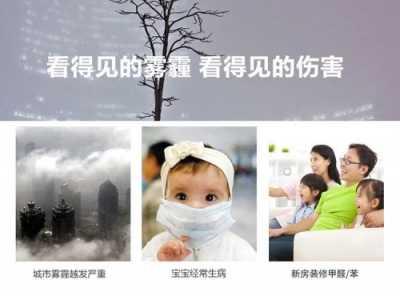 空气污染对健康的 空气被污染的危害