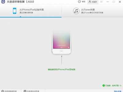 苹果6健康无清除数据 如何恢复苹果6删除的微信聊天记录