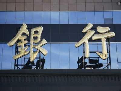 银行倒闭政策 哪三家银行倒闭了2019中国已倒闭的银行