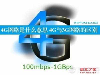 什么叫3g 3g网络是什么意思3g网络和4g网络的区别