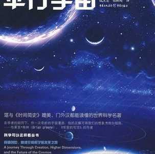 宇宙的奥秘中文纪录片 物理学中最深的奥秘Parallel universes