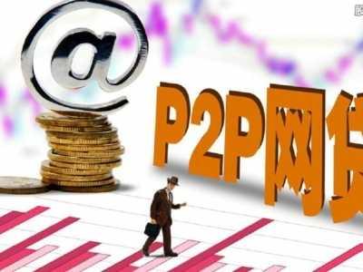 如何选择安全的p2p网贷平台 p2p平台哪个好