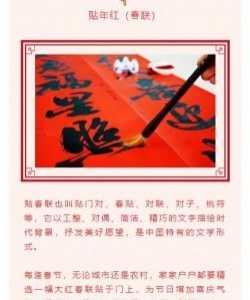 春节是中华民族最隆重的传统佳节推送图文消息模板 微信公众号春节活动