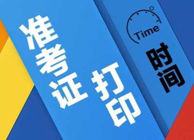 2019年云南省考打印准考证注意事项 云南公务员准考证打印