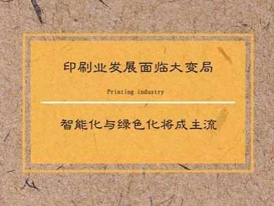 智能化与绿色化将成主流 印刷业发展