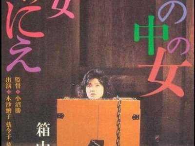 十部好看的日本三级片推荐 有什幺好看的三级片