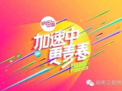 2015年1-8月湖南卫视收视表现 湖南跨年收视爆表