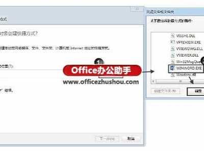 创建Word 2013组件的桌面启动快捷方式的方法 2013桌面