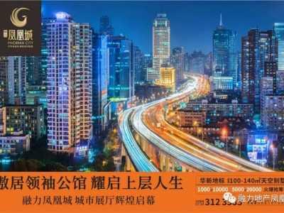 2019融力凤凰城城市展厅启幕盛典 凤凰城奇迹