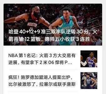 2020年2月23日NBA火箭vs爵士全场录像回放 火箭vs爵士录像