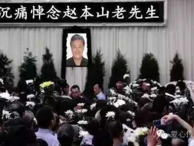 赵本山去世是真是假2016最新消息 赵本山死了最新新闻