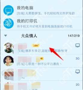 手机QQ怎幺复制别人的网名 手机qq怎幺修改昵称