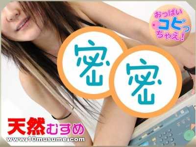 美由纪(みゆき)10musume系列番号10musume-021209 03迅雷下载