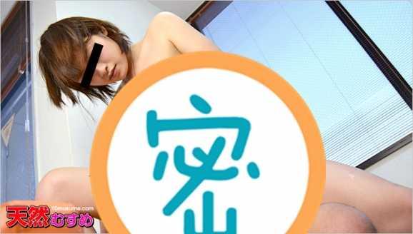 向井彩乃所有封面大全 向井彩乃作品番号10musume-092113 01封面