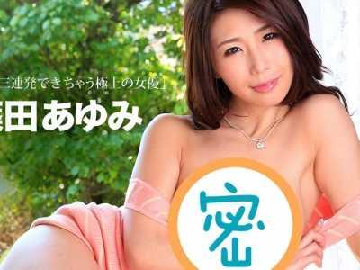 篠田步美番号1pondo-021016 243在线播放
