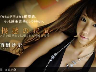 BT种子下载 杏树纱奈番号1pondo-031913 552
