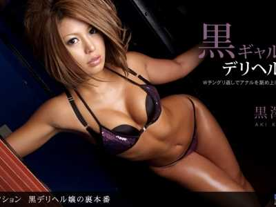 magnet磁力链接下载 黒泽爱希1pondo系列作品番号1pondo-052710 843