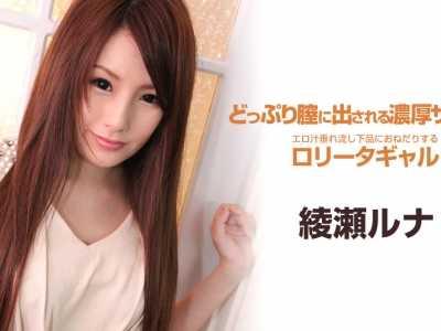绫濑瑠菜作品全集 绫濑瑠菜番号1pondo-070814 840封面