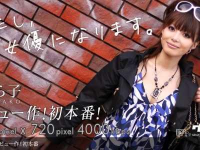 樱子所有作品封面 樱子番号1pondo-081309 647封面