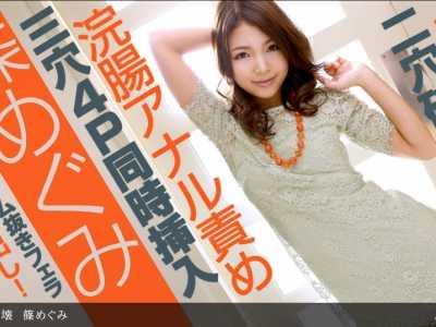 筱惠美番号1pondo-082213 648影音先锋