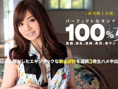 新山沙弥1pondo系列作品番号1pondo-082815 143影音先锋