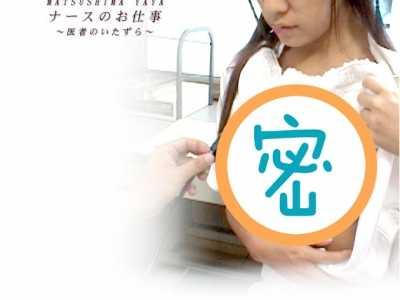 松岛夜也作品全集 松岛夜也番号1pondo-103004 001封面