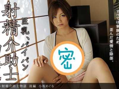 magnet磁力链接下载 小坂惠番号1pondo-112712 480