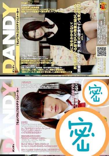 作品大全 番号dandy-139封面