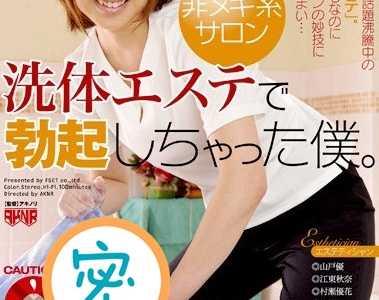 山戸优最新番号封面 山戸优作品番号fset-191封面