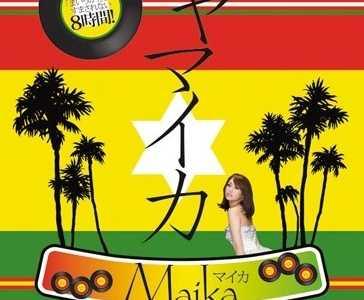 Maika作品全集 Maika番号idbd-276封面