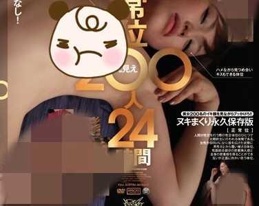 ---作品全集 ---番号idbd-329封面