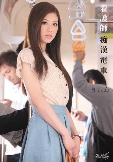相泽恋番号iptd-988在线观看