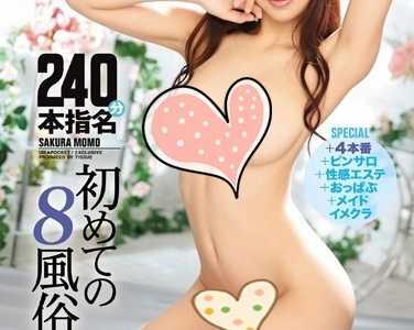 樱空桃番号 樱空桃作品番号ipz-995封面