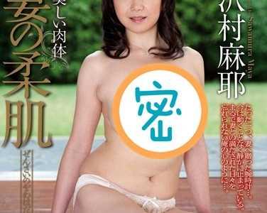 泽村麻耶番号 泽村麻耶番号juc-246封面