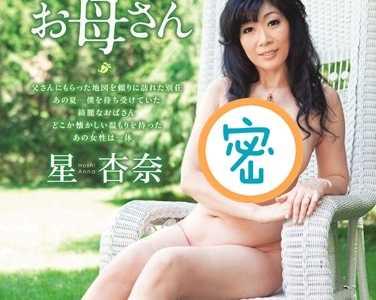 星杏奈所有作品下载地址 星杏奈番号juc-390封面