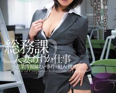 大桥桃花(Asuka)作品全集 大桥桃花(Asuka)番号juc-606封面