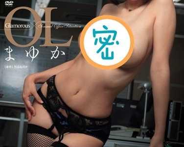 まゆか2018最新作品 まゆか番号juc-734封面