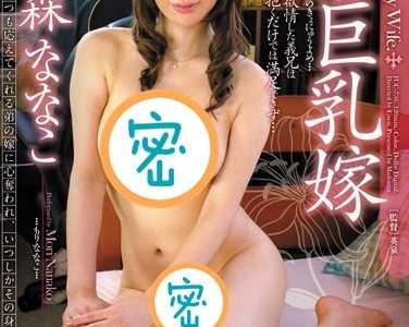 森奈奈子2019最新作品 森奈奈子番号juc-736封面